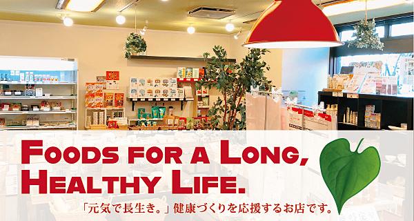 Foods4aLongLife