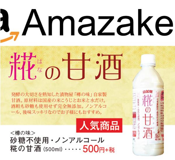 amazake_blog02